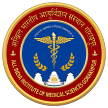 AIIMS Gorakhpur Recruitment 2021