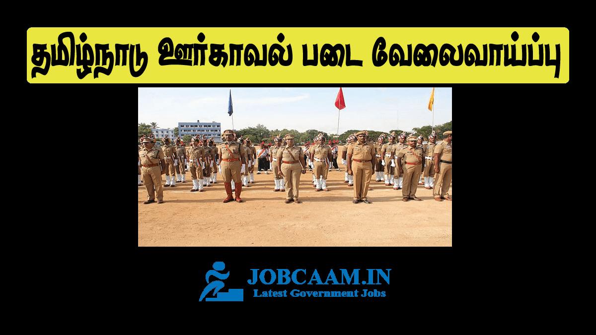 tamilnadu home guard recruitment 2021